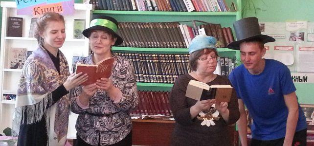 Библионочь «Магия книги»