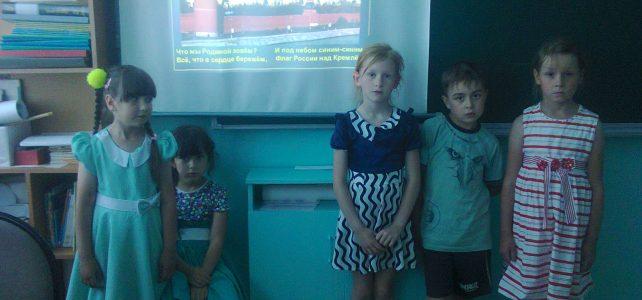 12 июня – «День России»