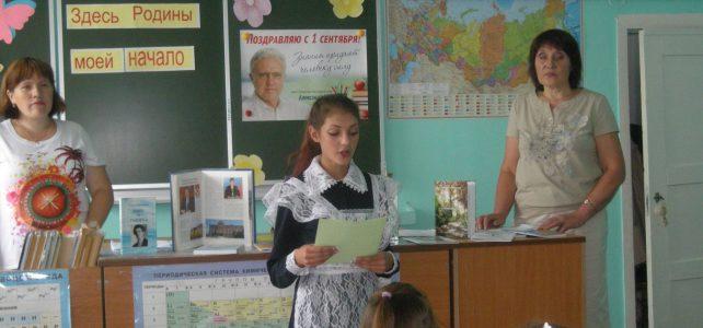 Заголовок «Урок России»
