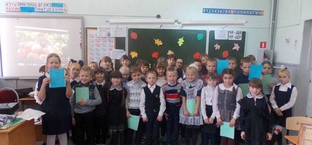 Осенний праздник в начальной школе
