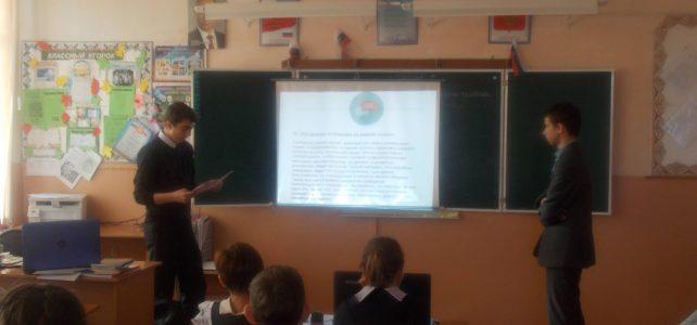 Всероссийский урок «Безопасность в сети интернет»