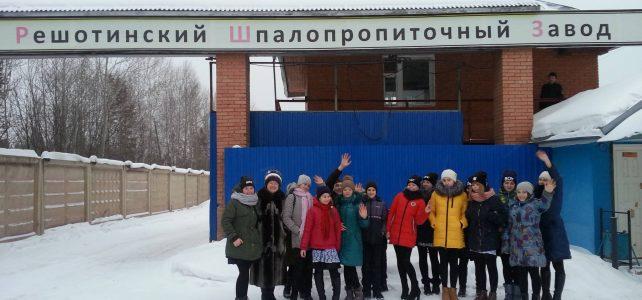 Экскурсия на Решотинский Шпалопропиточный Завод