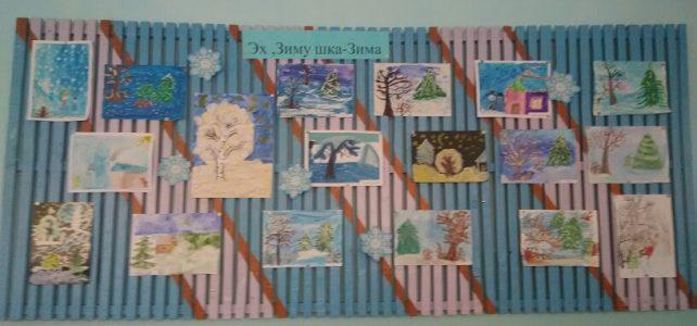 Конкурс рисунков «Зимушка – Зима»