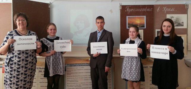 Воссоединение с Крымом