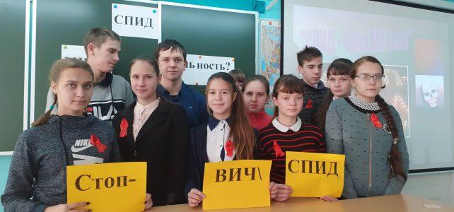 Всероссийская акция «СТОП ВИЧ/СПИД»