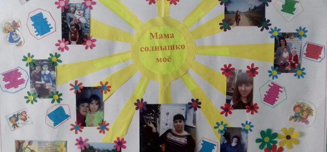 Стенгазета «Мама-солнышко мое»