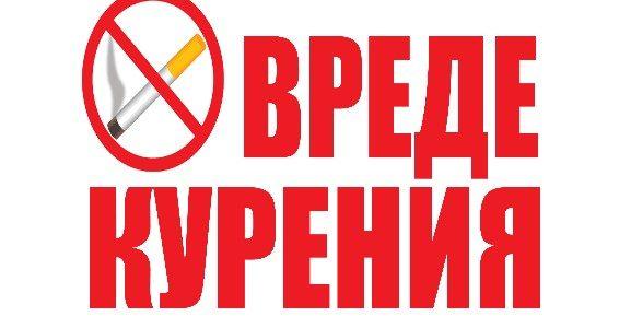 31 мая отмечается Всемирный день без табака.