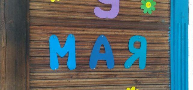 Родители ДОУ приняли участие в акции #Окна Победы.