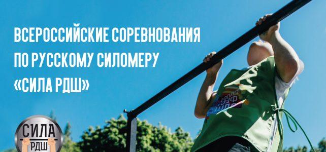 Всероссийские соревнованияпо русскому силомеру «Сила РДШ»