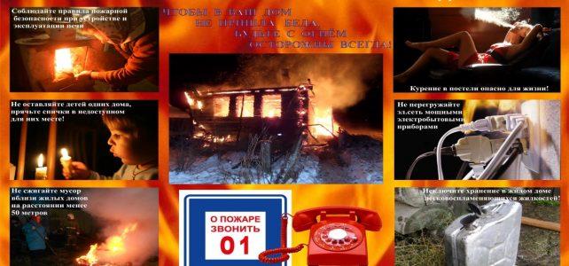 Памятка о правилах пожарной безопасности.